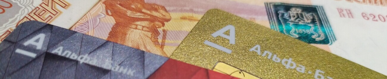 alfa credit card