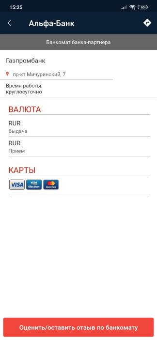 alfa-bank partner atm